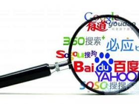 正确使用搜索引擎,提高搜索能力与效率