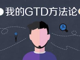 一个程序员的GTD方法论