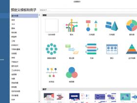 亿图图示 9.0中文破解版32/64位下载