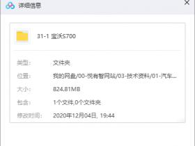 宝沃S700整车数据下载(CATIA)
