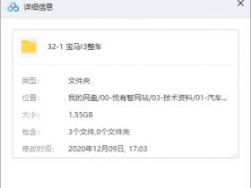 宝马i3整车数据下载(CATIA)