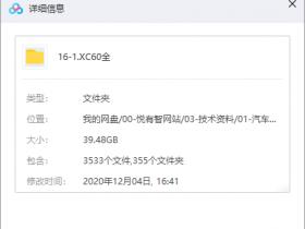 沃尔沃XC60整车数据下载(CATIA)