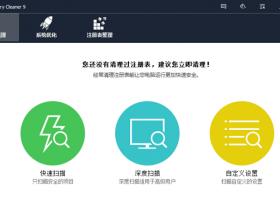 注册表清理工具Wise Registry Cleaner 9 免安装版下载