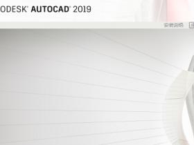 AutoCAD 2019中文破解版32/64位下载