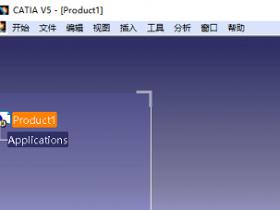 CATIA V5-6R2017中文破解版64位下载