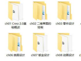 Creo快速入门与精通视频教程下载