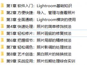 Lightroom 6数码照片处理视频教程下载