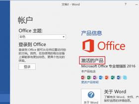 Office 2016激活工具免安装便携版下载