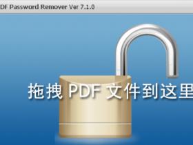 PDF Password Remover中文破解版32/64位下载
