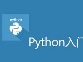 Python全套基础入门视频教程下载(含编程/爬虫/运维开发/项目实战)