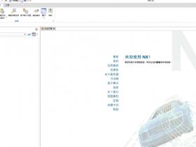 UG NX12.0中文破解版64位下载(含安装视频)