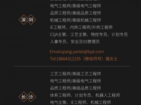 【汽车招聘】比亚迪汽车-深圳/长沙/西安/常州