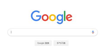 高效收集信息,Chrome与google使用技巧