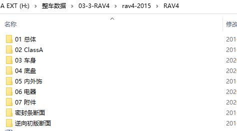 丰田RAV4整车CATIA数据下载(含点云,报告等)