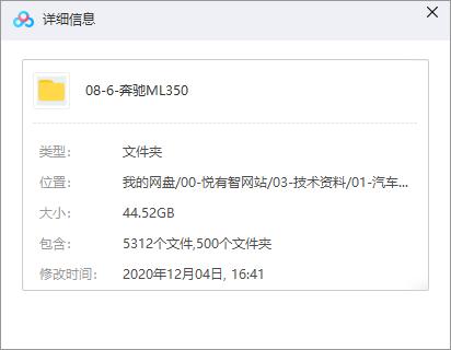 奔驰ML350整车数据下载(CATIA格式)