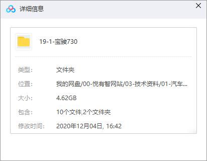 宝骏730整车数据下载(CATIA)