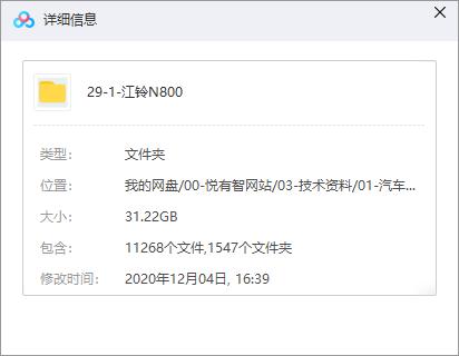 江铃轻卡N800整车数据下载(CATIA)
