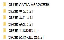 CATIA机械设计入门视频教程下载(含素材)