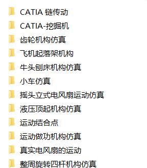 CATIA DMU运动仿真实例视频教程下载(带素材)