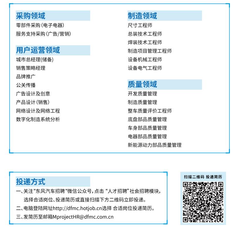 【汽车招聘】东风汽车-M事业部